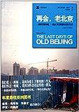 再会,老北京:一座转型的城,一段正在消逝的老街生活(译文纪实)