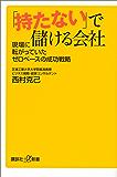 「持たない」で儲ける会社 現場に転がっていたゼロベースの成功戦略 (講談社+α新書)