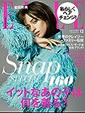 エル・ジャポン(ELLE JAPON) 2019年12月号 (2019-10-28) [雑誌]