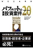 バフェットの重要投資案件20 1957-2014 (ウィザードブックシリーズ)