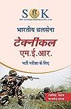 Indian Army MER Technical Hindi