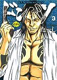 ドンケツ (3) (ヤングキングコミックス)