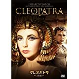 クレオパトラ(3枚組) [DVD]