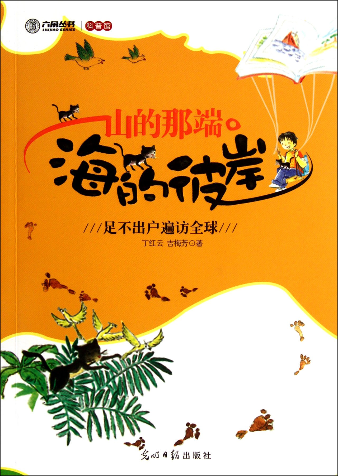 Download Over the Mountain, Across the Sea (Chinese Edition) ebook
