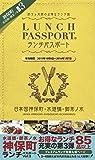 ランチパスポート 神保町・水道橋・御茶ノ水 Vol.3