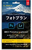 Adobe Creative Cloud フォトプラン(Photoshop+Lightroom)|学生・教職員個人版 |12か月版
