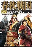 春秋戦国 完全ビジュアルガイド (The Quest For History)