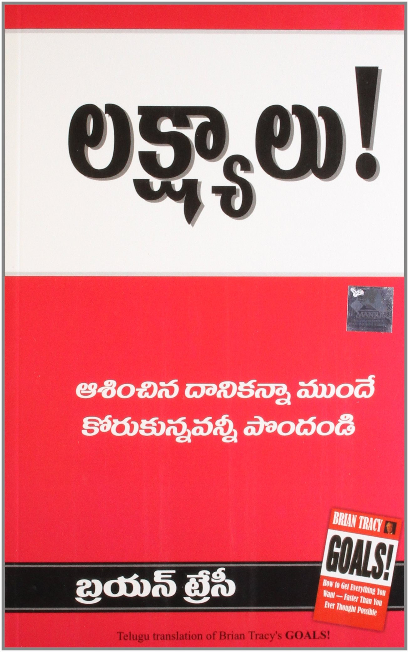Download GOALS (Telugu Edition) PDF