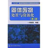 十二五 普通高等教育本科国家级规划教材:固体废物处置与资源化(第2版)