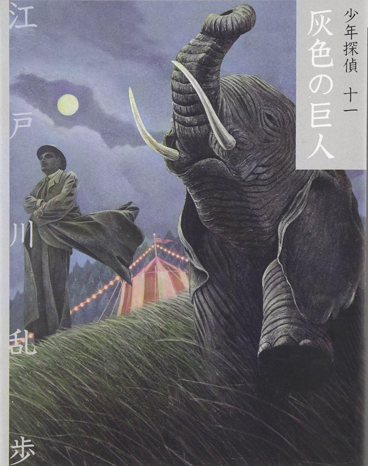灰色の巨人 (少年探偵)   江戸川 乱歩, 藤田 新策  本   通販   Amazon