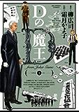 Dの魔王(1) (ビッグコミックス)