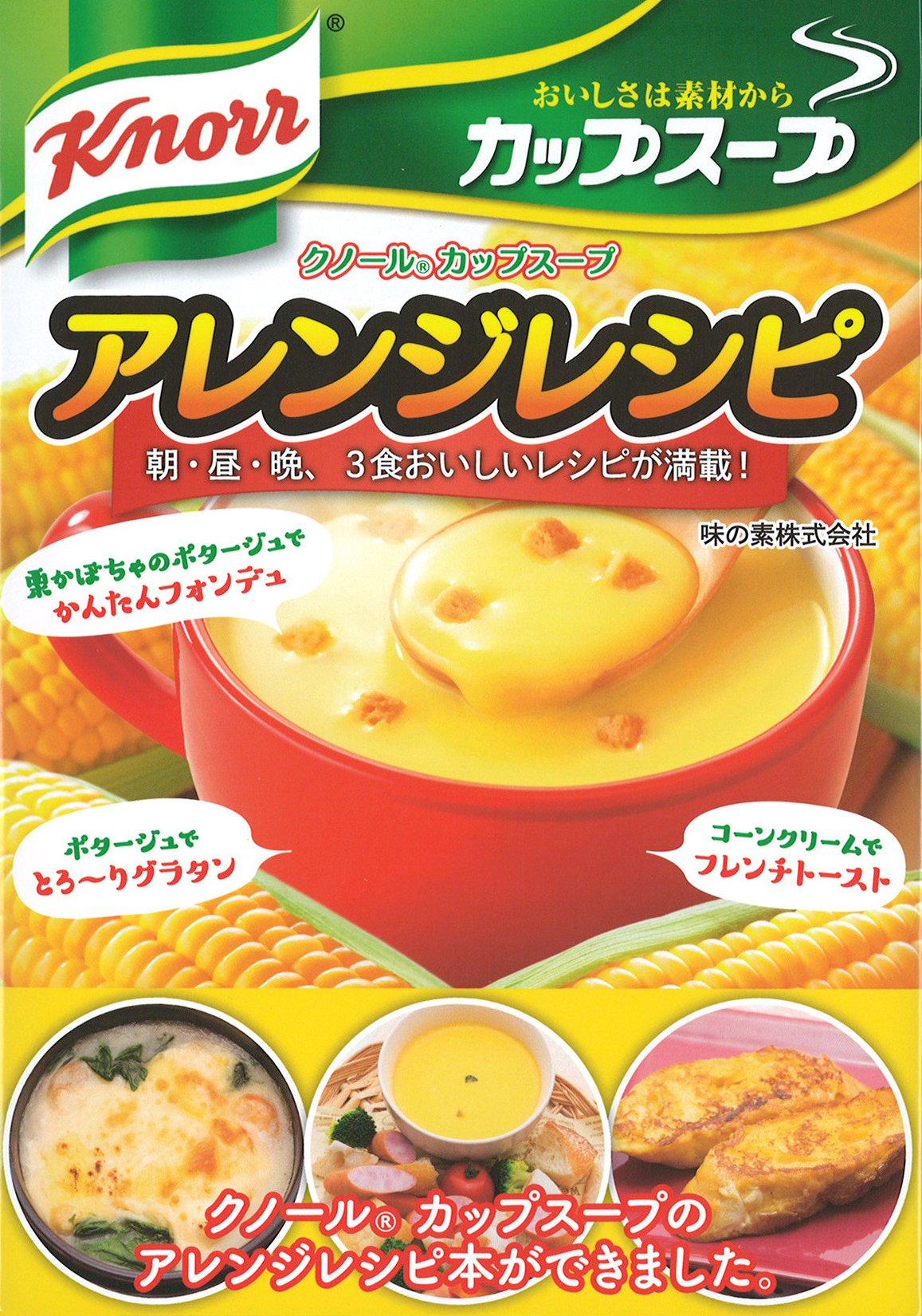 カップ スープ クノール