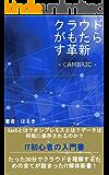 クラウドのもたらす革新: SaaS、オンプレミス、ストレージ...IT初心者の入門書 CAMBRIC