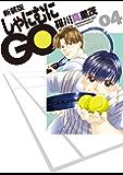 新装版 しゃにむにGO 4 (花とゆめコミックス)