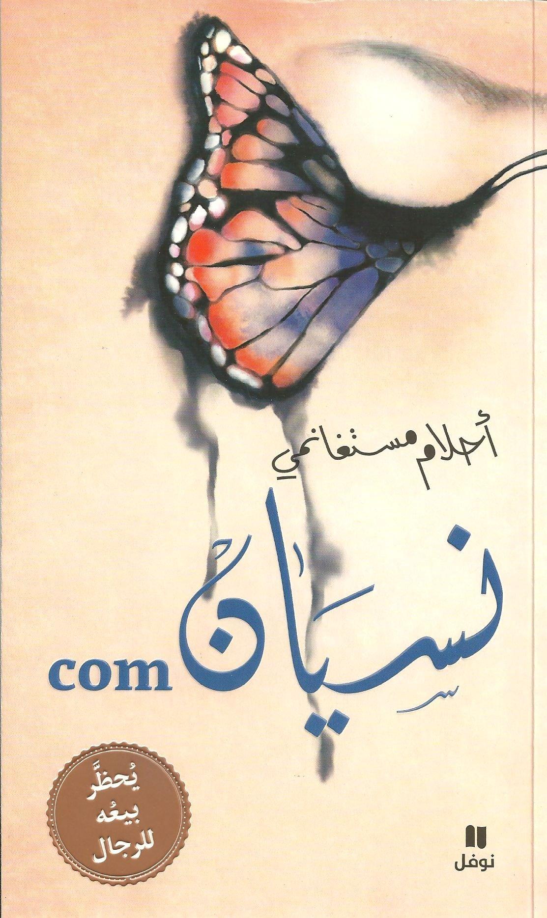 نسيان.com Nisyan.com The Art of Forgetting pdf