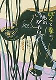 ぼくと象のものがたり (鈴木出版の海外児童文学―この地球を生きる子どもたち)