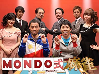Amazon.co.jp: MONDO式 麻雀を観...