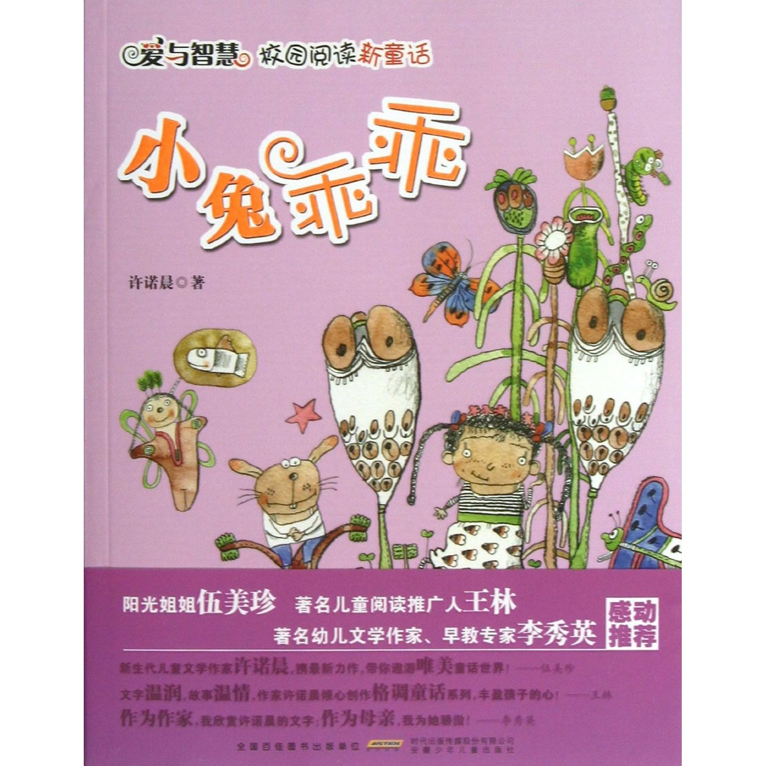 Download Little Rabbit, Be Good (Chinese Edition) pdf
