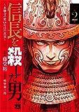 信長を殺した男 ~本能寺の変 431年目の真実~(2): ヤングチャンピオン・コミックス