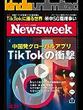 週刊ニューズウィーク日本版 「特集:中国発グローバルアプリ TikTokの衝撃」〈2018年12月25日号〉 [雑誌]