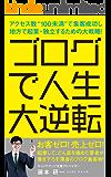 """ブログで人生大逆転!: アクセス数""""100未満""""で集客成功し地方で起業・独立するための大戦略! (ゆう出版)"""