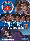甦るヒーローライブラリー 第18集 少年探偵団 BD7 DVD-BOX HDリマスター版