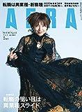 AERA (アエラ) 2019年 9/30 号【表紙:山口智子】[雑誌]