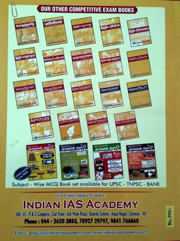 Buy இந்திய பொருளாதாரம் (Indian Economy in
