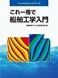 これ一冊で船舶工学入門 (マリタイムカレッジシリーズ)
