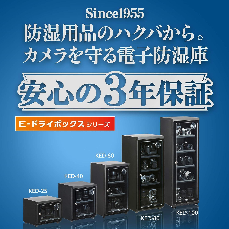 + + カメラ HAKUBA E-ドライボックス60リットル ざ・ぶとん 防カビ剤セット 防湿庫