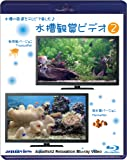 水槽鑑賞ビデオ2 aquaview Aquafish2 Relaxation Blu-ray Video