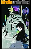 オカルトトリック Smoke And Mirrors (N-angou文庫)