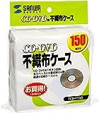 SANWA SUPPLY FCD-F150 CD・CD-R用不織布ケース(150枚セット)