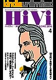HiVi(ハイヴィ) 2016年 4月号 [雑誌]