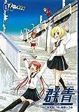 群青 (4) (ビッグガンガンコミックス)