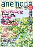 anemone (アネモネ) 2011年 07月号 [雑誌]