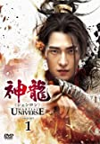 [DVD]神龍(シェンロン)-Martial Universe- DVD-SET1