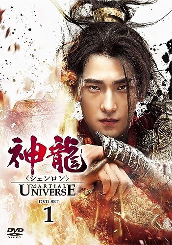 神龍(シェンロン)-Martial Universe-