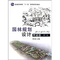 """普通高等教育""""十一五""""国家级规划教材:园林规划设计:理论篇(第3版)"""