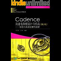 Cadence高速电路板设计与仿真:信号与电源完整性分析(第5版) (EDA应用技术)