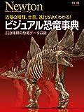 ビジュアル恐竜事典 (ニュートン別冊)