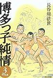 博多っ子純情 (中学生編3)