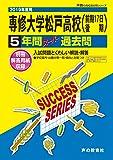 C 2専修大学松戸高等学校 2019年度用 5年間スーパー過去問 (声教の高校過去問シリーズ)