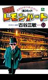BARレモン・ハート : 23 (アクションコミックス)