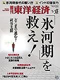 週刊東洋経済 2020年1/25号 [雑誌](どこまで進む?就労支援 「氷河期」を救え! )