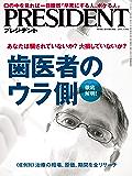PRESIDENT (プレジデント) 2019年 3/18号 [雑誌]