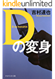 Dの変身 (PHP文芸文庫)