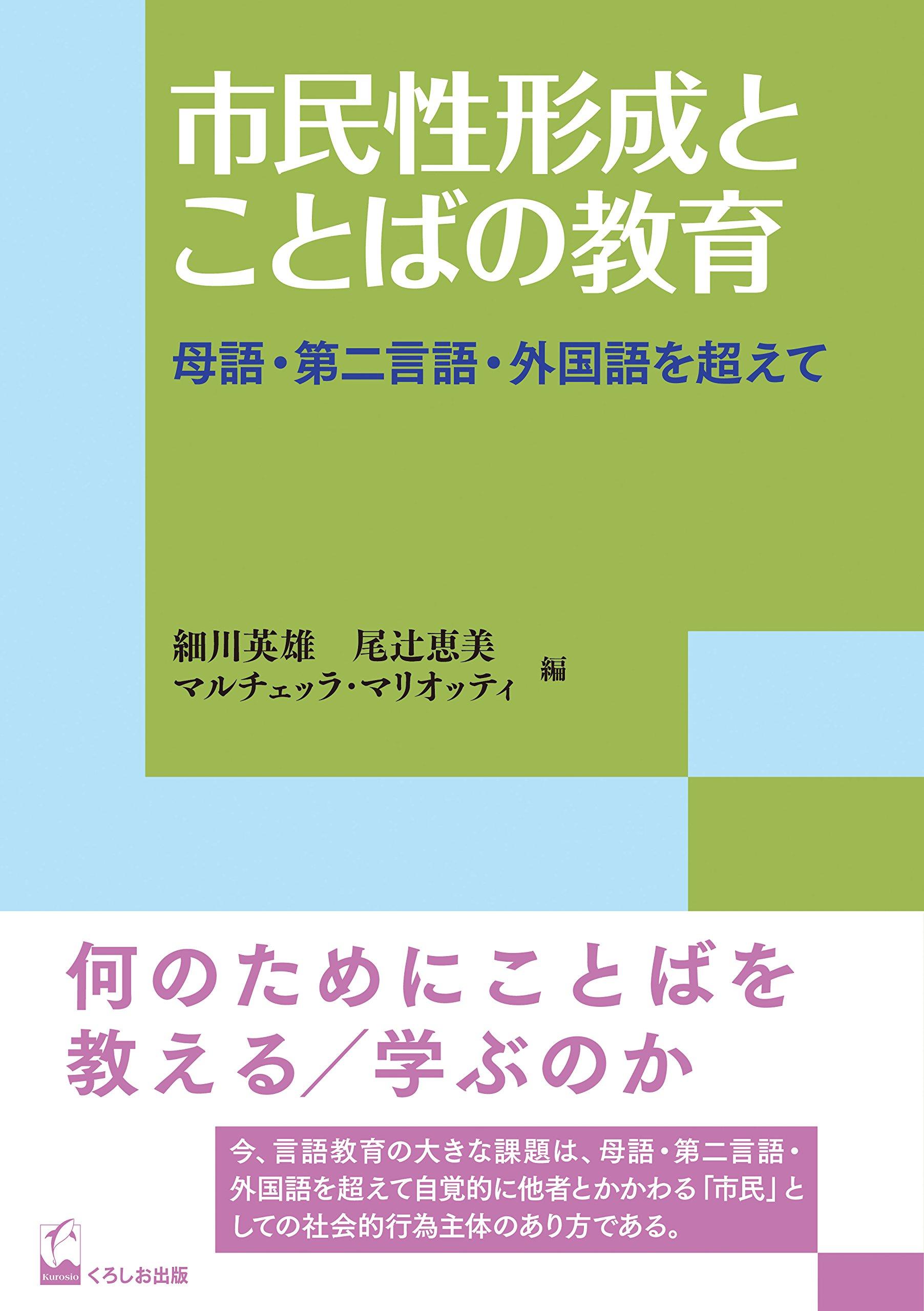 市民性形成とことばの教育 ―母語・第二言語・外国語を超えて ...