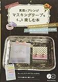 素敵にアレンジ マスキングテープをもっと楽しむ本 (コツがわかる本!)