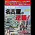 週刊東洋経済臨時増刊 名古屋の逆襲!2017[雑誌]
